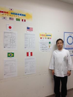 5ヶ国語対応の初回患者質問票